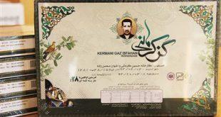 گز آردی کرمانی