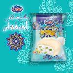 گز بستنی اصفهان