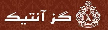 قیمت گز آنتیک اصفهان