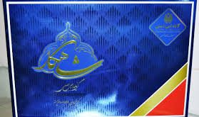 پخش گز بلداجی در کرمان