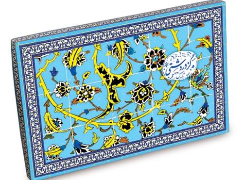 فروش عمده گز اصفهان